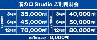mizonokuchi_price